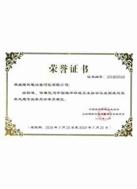 章鱼直播足球直播-中环协危固委委员单位证书-2