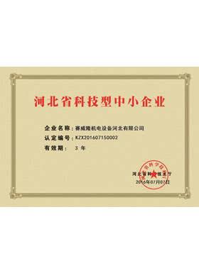 章鱼直播足球直播 - 科技型中小企业证书-2